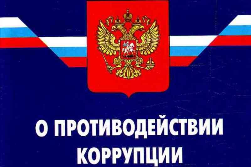 Полномочия органов прокуратуры в сфере противодействия коррупции